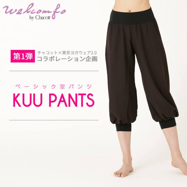 【チャコット】別注モデル ベーシック空(KUU)パンツ