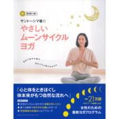 DVDつき サントーシマ香のやさしいムーンサイクルヨガ