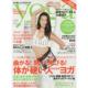 Yoga JOURNAL(ヨガジャーナル日本版)VOL.40