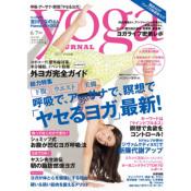 Yoga JOURNAL(ヨガジャーナル日本版)VOL.41