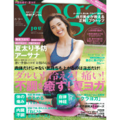 Yoga JOURNAL(ヨガジャーナル日本版)VOL.42