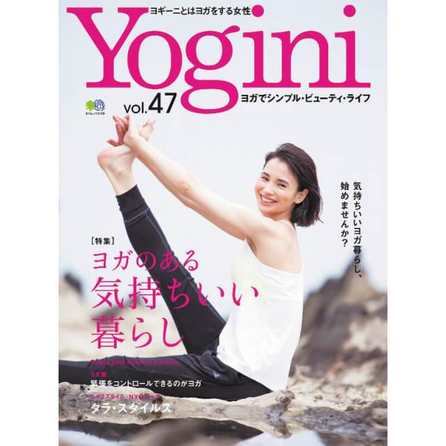 Yogini(ヨギーニ) Vol.47