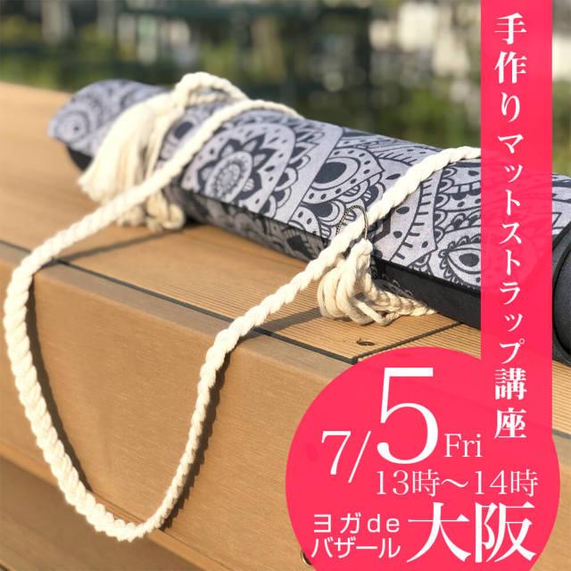 【7/5(金)13:00-14:00】ヨガマットストラップを作るクラフトクラス