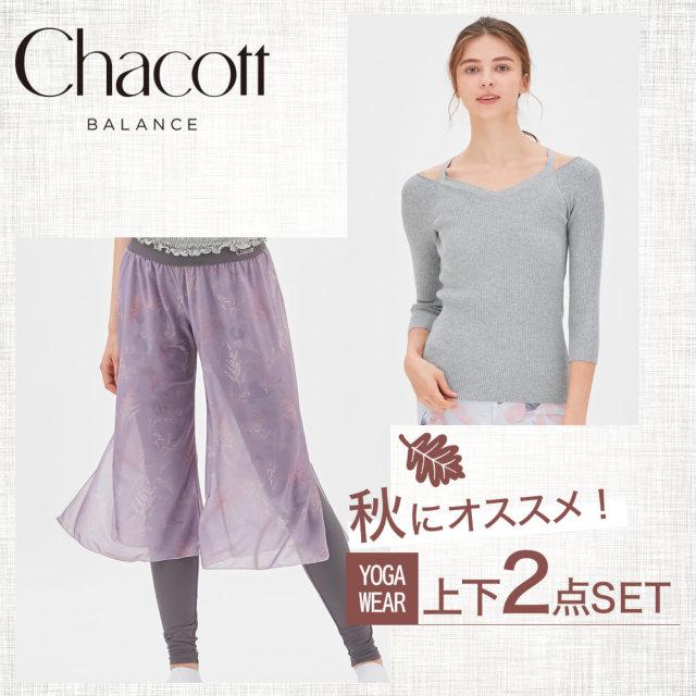 【お得な上下コーデセット】チャコットBセット