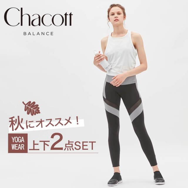 【お得な上下コーデセット】チャコットCセット