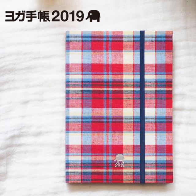 ヨガ手帳2019