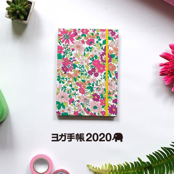 ヨガ手帳2020(リバティ)