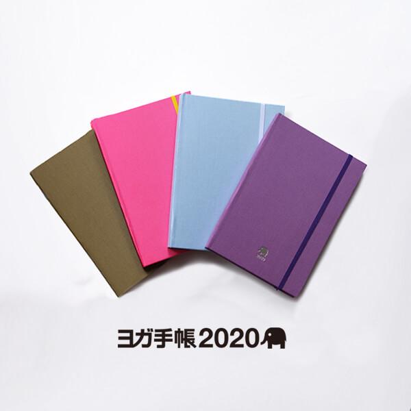 ヨガ手帳2020