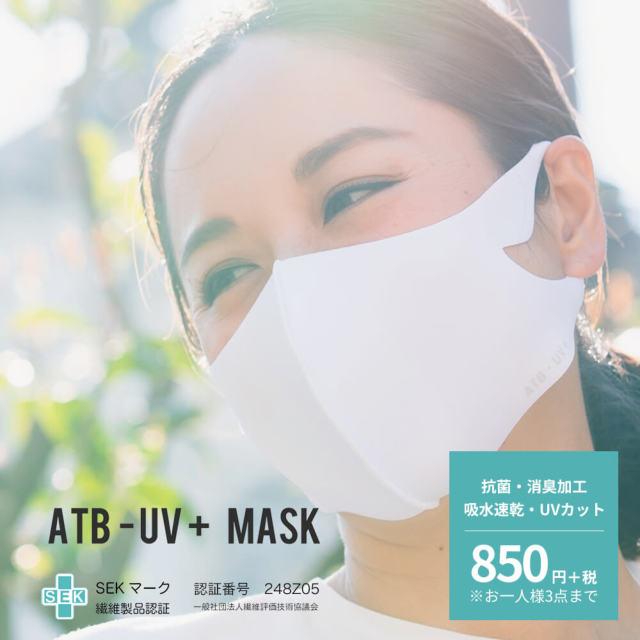 ATB-UV+マスク