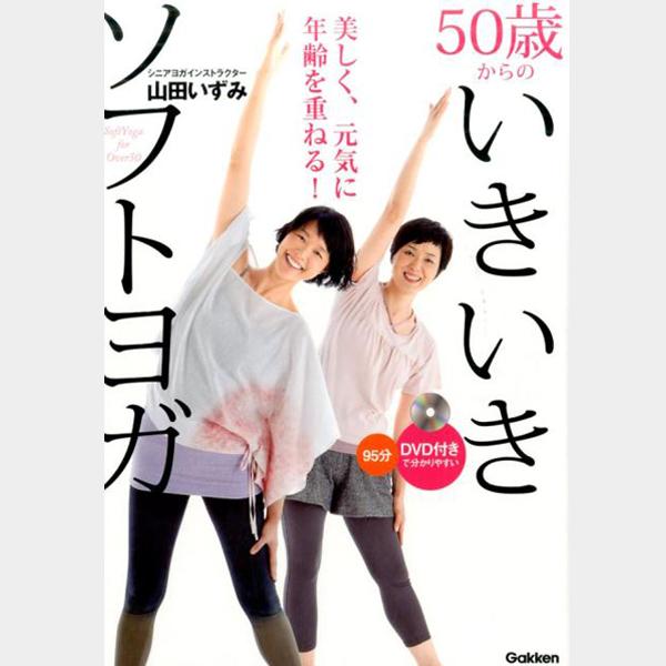 【山田いずみ 著】50歳からのいきいきソフトヨガ