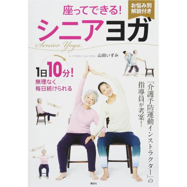 【山田いずみ】座ってできるシニアヨガ