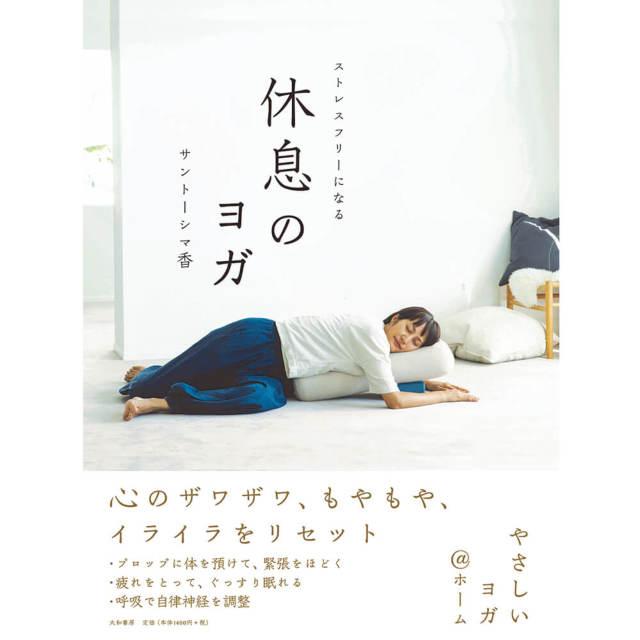 【サントーシマ香】ストレスフリーになる休息のヨガ