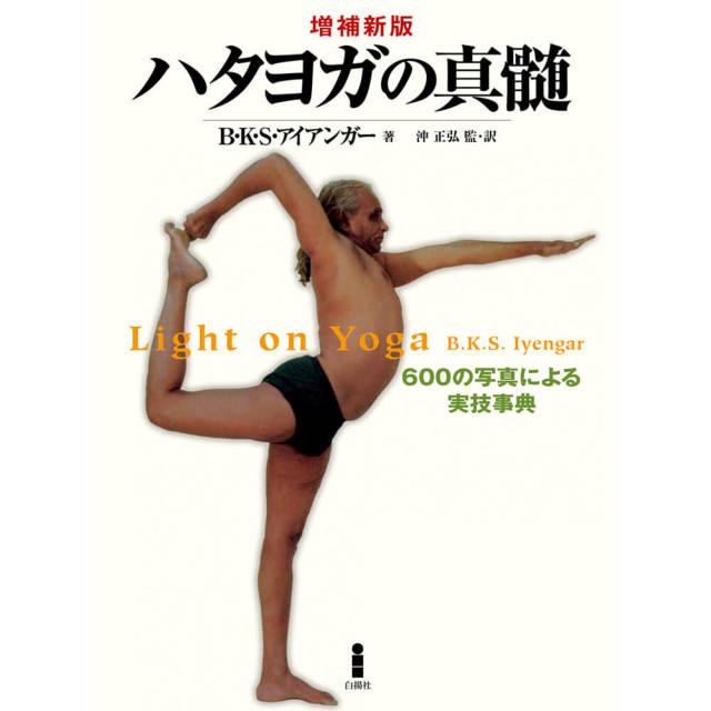 【BKSアイアンガー著】増補新版「ハタヨガの真髄」600の写真による実技事典