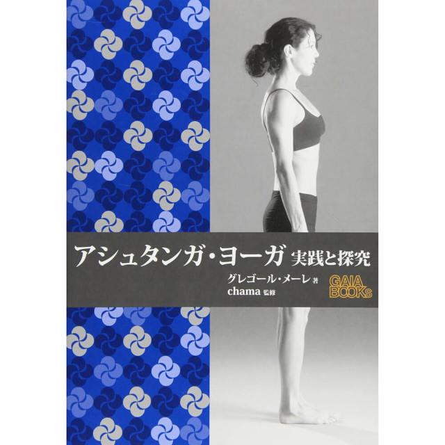 【グレゴール・メーレ(著)chama(監修)】アシュタンガ・ヨーガ 実践と探求