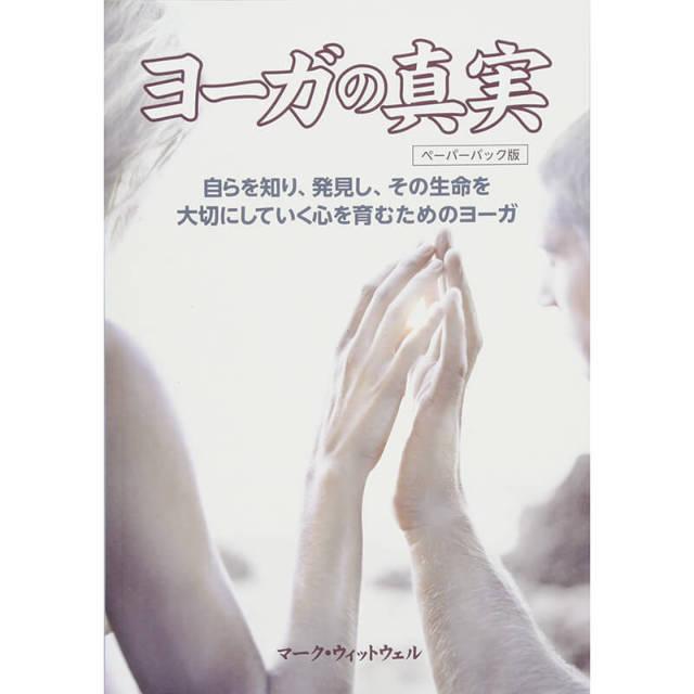 【マーク・ウィットエル 著】ヨーガの真実