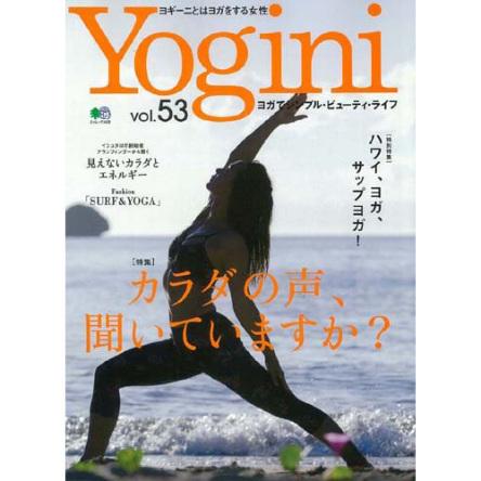 Yogini(ヨギーニ) vol.53