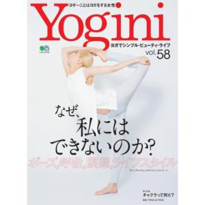 Yogini(ヨギーニ) vol.58