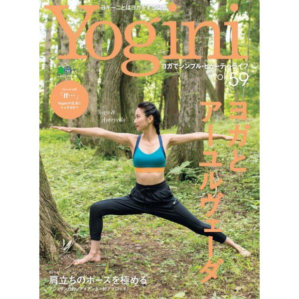 Yogini(ヨギーニ) vol.59