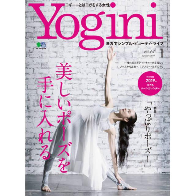 Yogini(ヨギーニ) vol.67