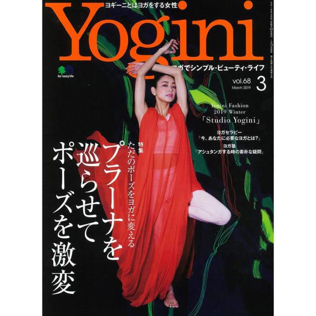 Yogini(ヨギーニ) vol.68