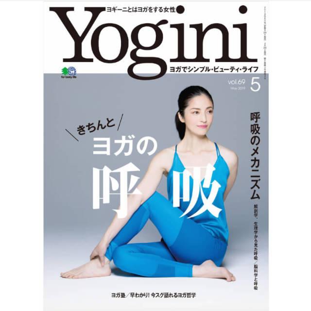Yogini(ヨギーニ) vol.69