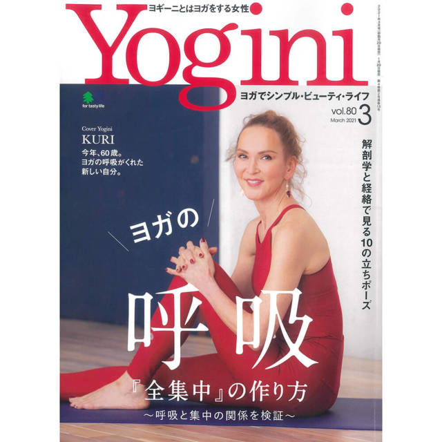 Yogini(ヨギーニ) vol.80