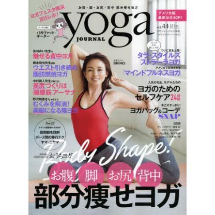Yoga JOURNAL(ヨガジャーナル日本版)VOL.44