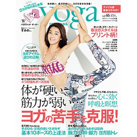 Yoga JOURNAL(ヨガジャーナル日本版)VOL.46