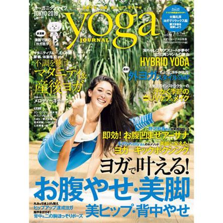 Yoga JOURNAL(ヨガジャーナル日本版)VOL.47