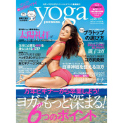 Yoga JOURNAL(ヨガジャーナル日本版)VOL.48