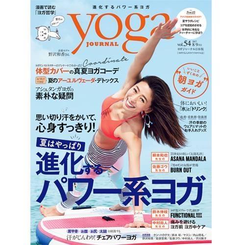 Yoga JOURNAL(ヨガジャーナル日本版)VOL.54