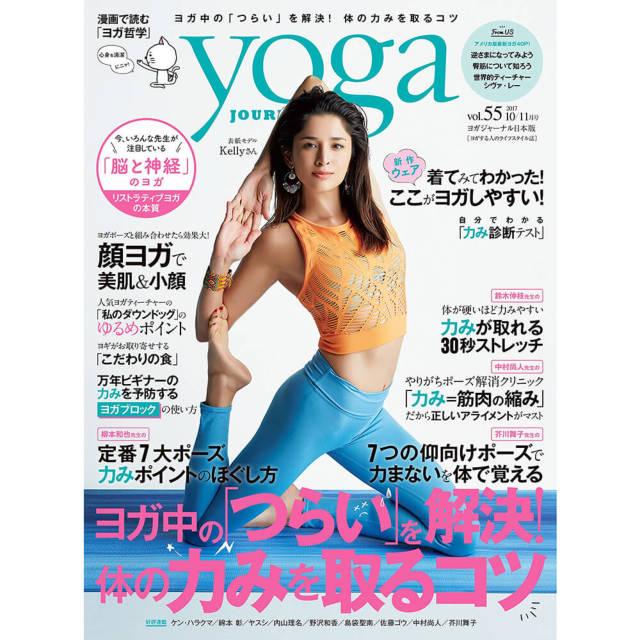 Yoga JOURNAL(ヨガジャーナル日本版)VOL.55