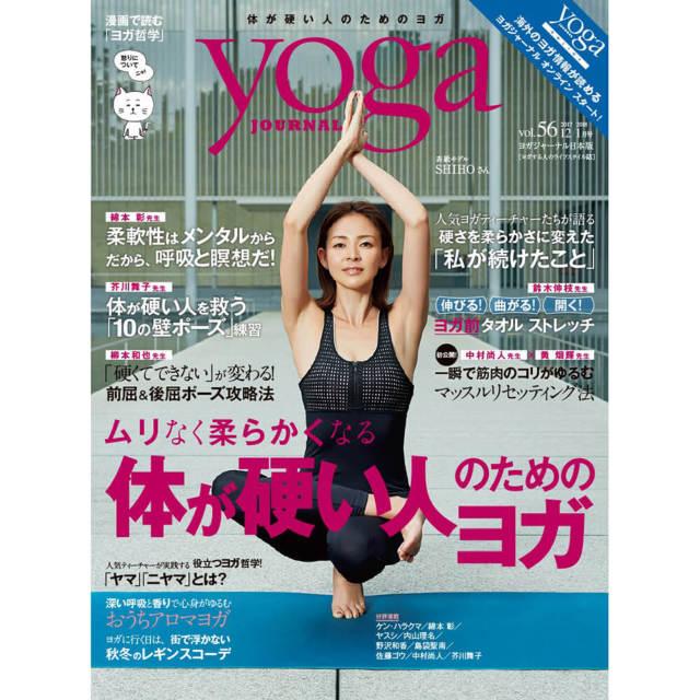 Yoga JOURNAL(ヨガジャーナル日本版)VOL.56