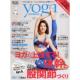 Yoga JOURNAL(ヨガジャーナル日本版)VOL.58