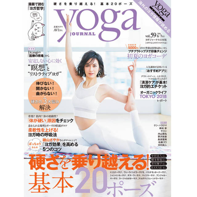 Yoga JOURNAL(ヨガジャーナル日本版)VOL.59