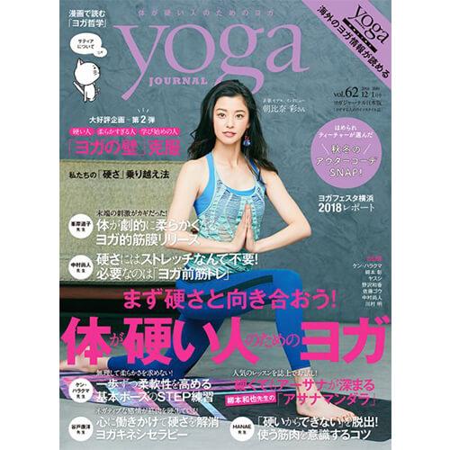 Yoga JOURNAL(ヨガジャーナル日本版)VOL.62