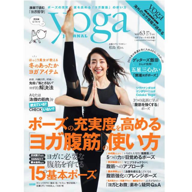 Yoga JOURNAL(ヨガジャーナル日本版)VOL.63