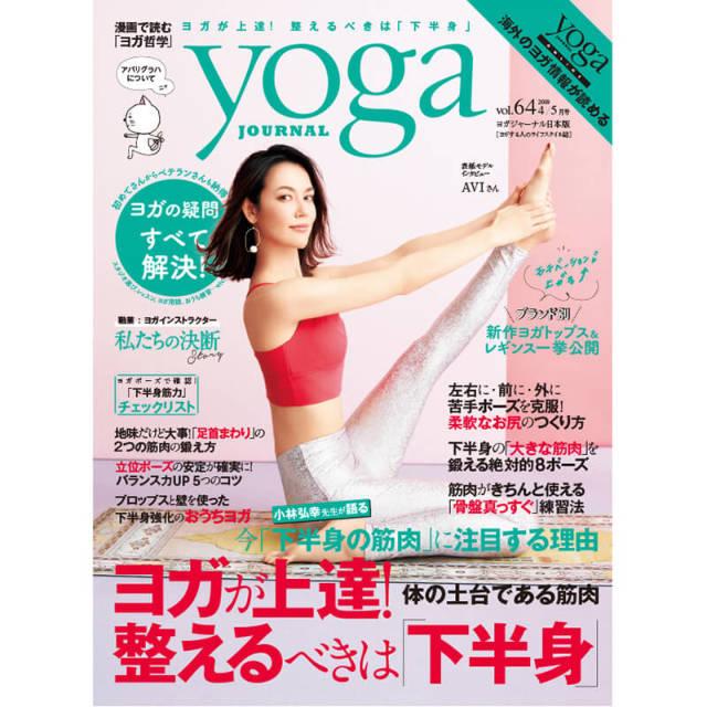 Yoga JOURNAL(ヨガジャーナル日本版)VOL.64