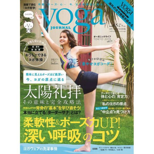 Yoga JOURNAL(ヨガジャーナル日本版)VOL.65