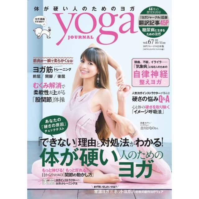 Yoga JOURNAL(ヨガジャーナル日本版)VOL.67