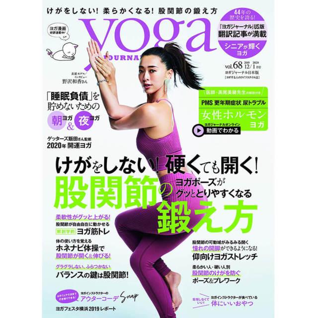 Yoga JOURNAL(ヨガジャーナル日本版)VOL.68