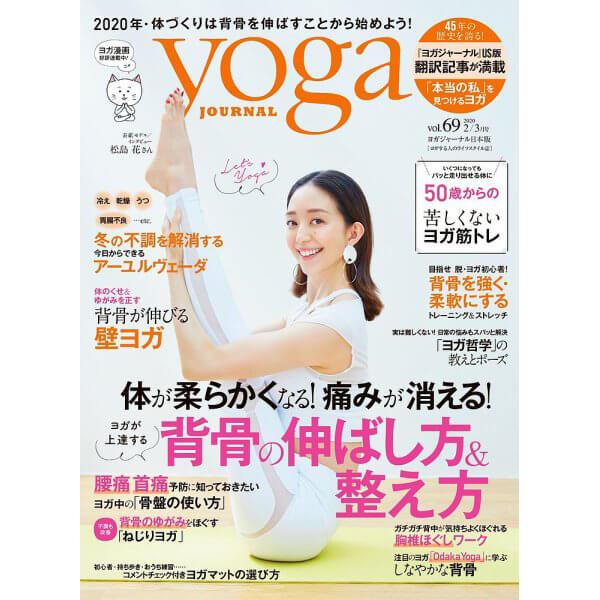 Yoga JOURNAL(ヨガジャーナル日本版)VOL.69