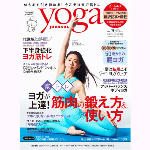 【ヨガジャーナル】Yoga JOURNAL(ヨガジャーナル日本版)VOL.70