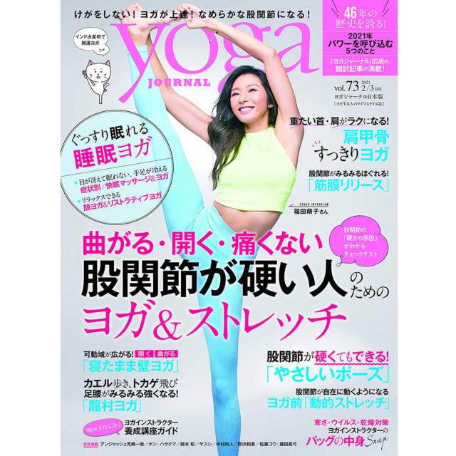 Yoga JOURNAL(ヨガジャーナル日本版)VOL.73