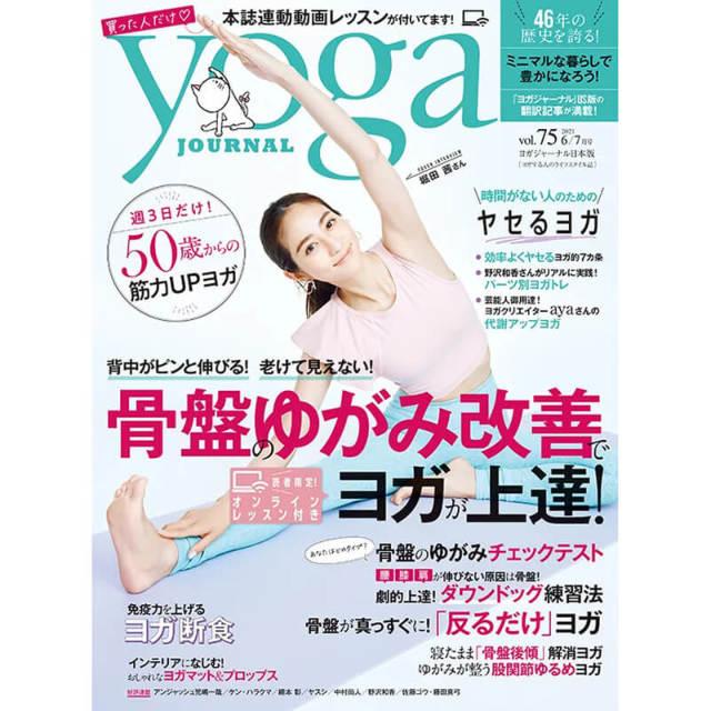 Yoga JOURNAL(ヨガジャーナル日本版)VOL.75