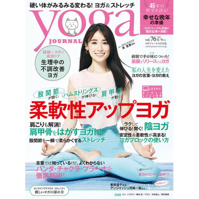 Yoga JOURNAL(ヨガジャーナル日本版)VOL.76