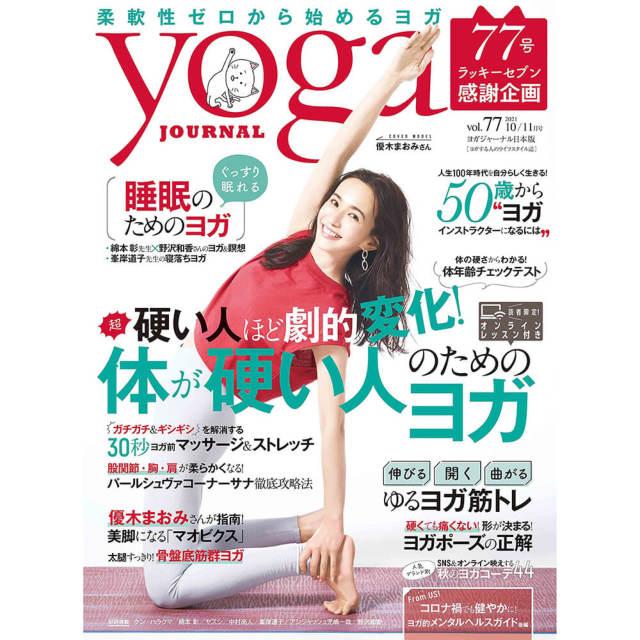 【ヨガジャーナル】Yoga JOURNAL(ヨガジャーナル日本版)VOL.77